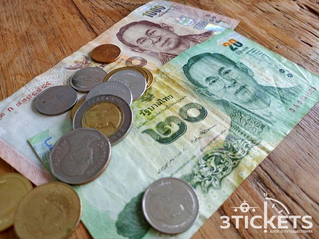 Снять деньги в Таиланде