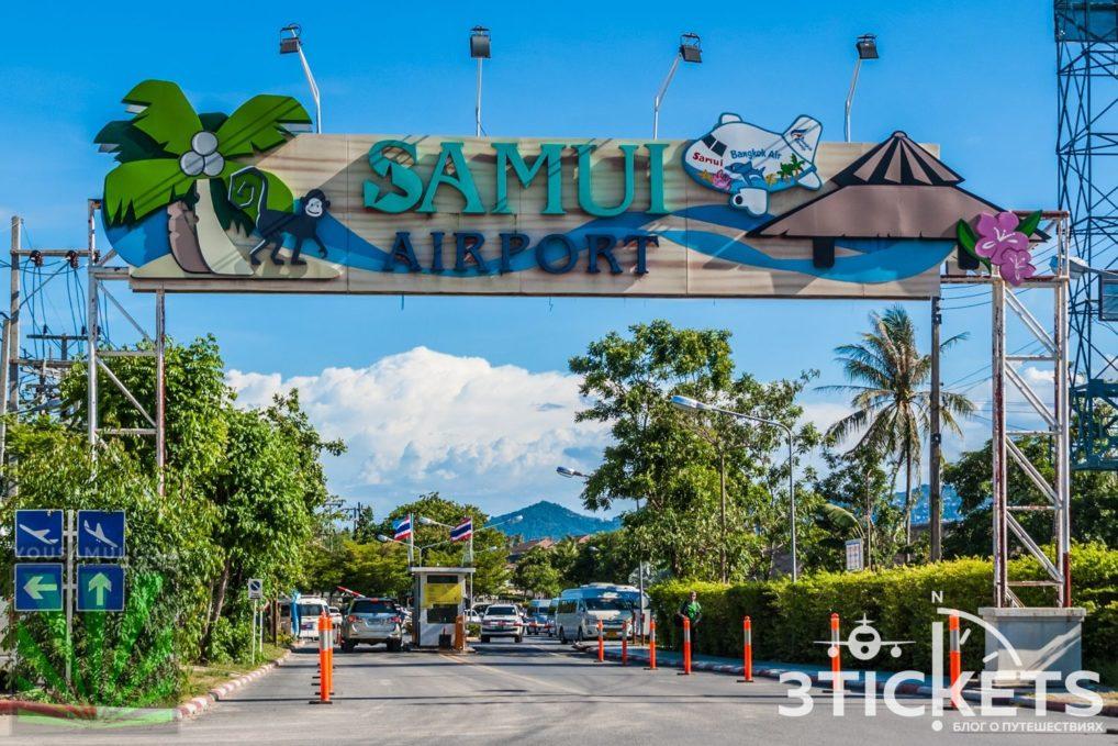 Аэропорт на острове Самуи