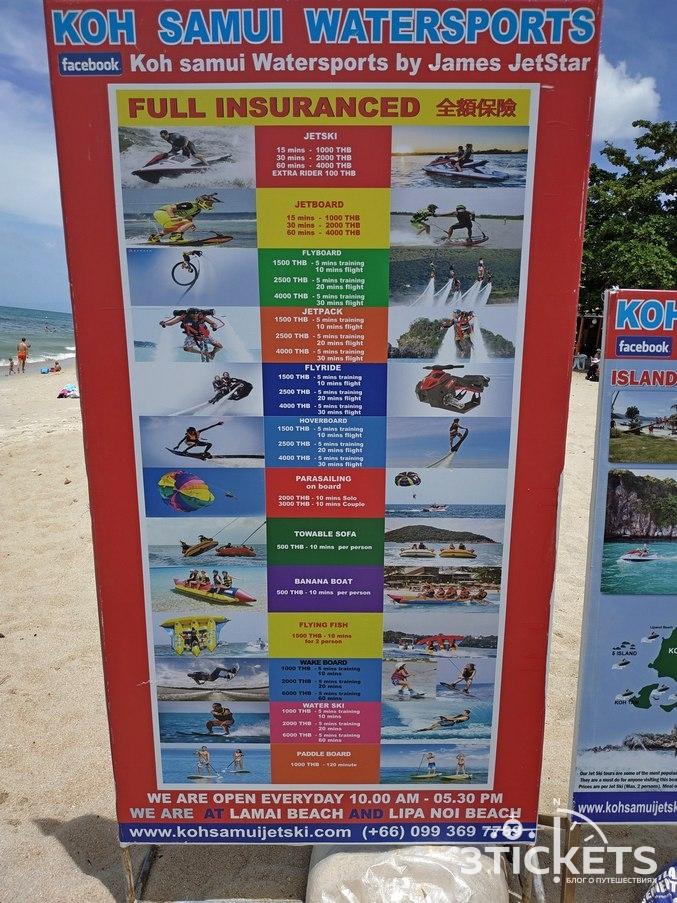 Пляж Ламаи на Самуи: водные развлечения стоимость