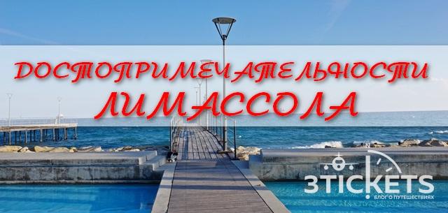 ТОП-10 достопримечательностей Лимассола: самые интересные места для туристов на карте, фото и отзывы