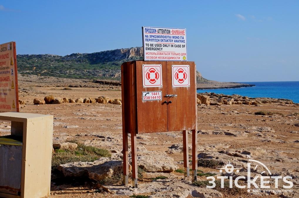 Достопримечательности Кипра и Айя-Напы: мыс Каво Греко и Голубая Лагуна