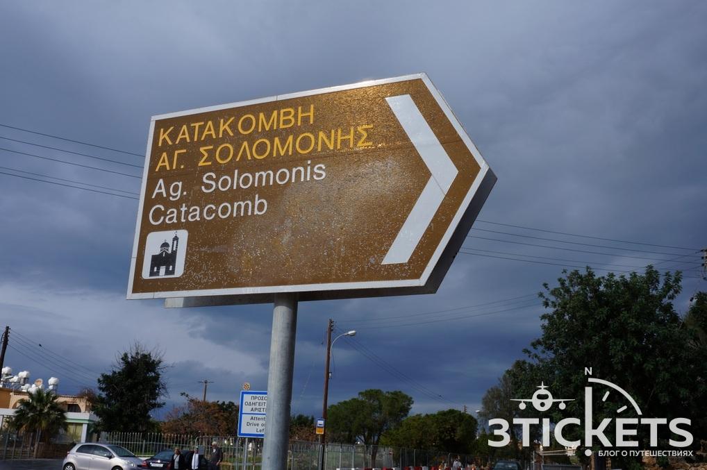 Достопримечательности Пафоса: Катакомбы Святой Соломонии