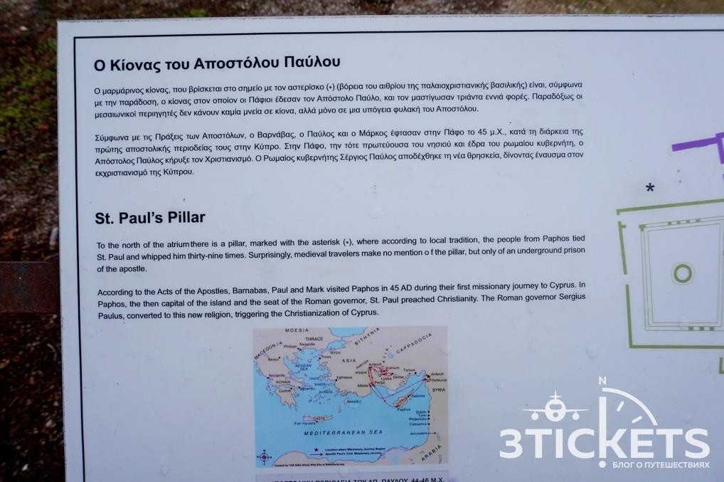 Колонна Святого Павла: достопримечательности Пафоса
