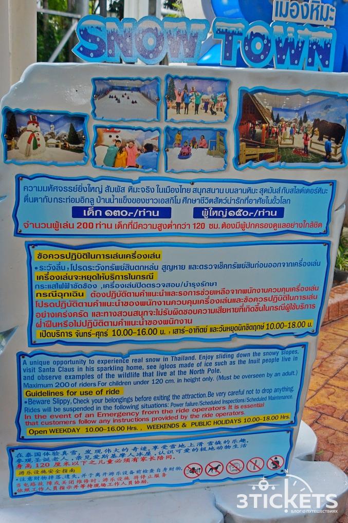 Парк «Дрим Ворлд» в Бангкоке: снежный город