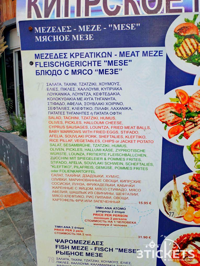 Состав мясного мезе на Кипре