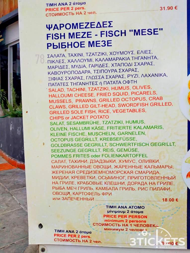 Состав мезе изморепродуктов (рыбное мезе) на Кипре