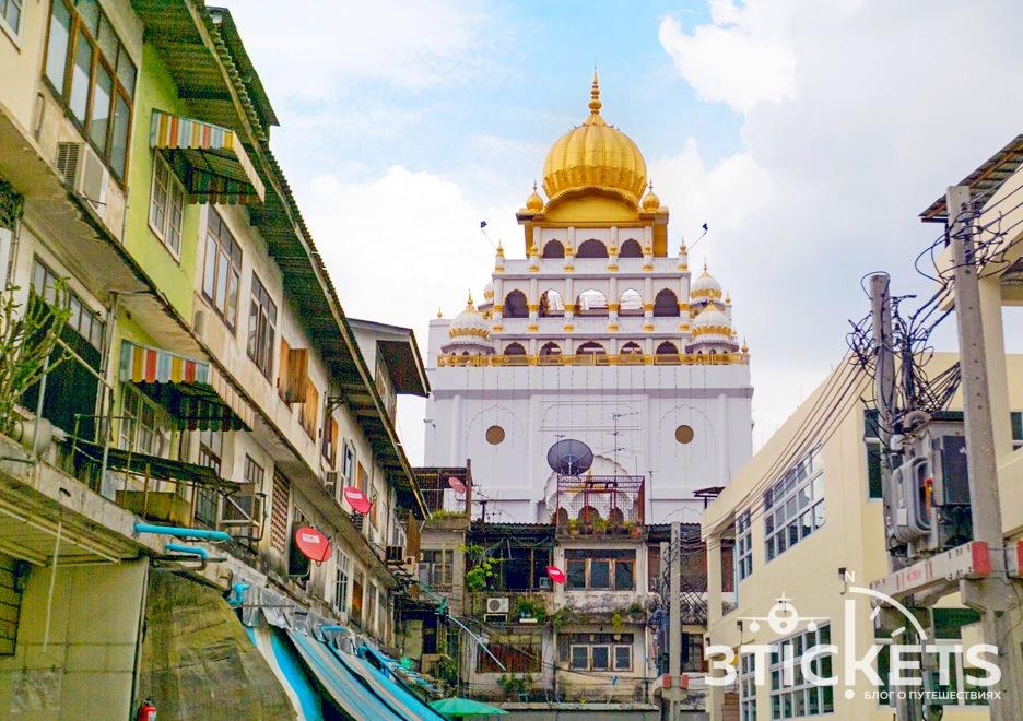 Индийский квартал в Бангкоке: Гурудвара Сикхов