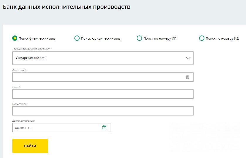 Как проверить запрет на выезд за границу онлайн на сайте ФССП