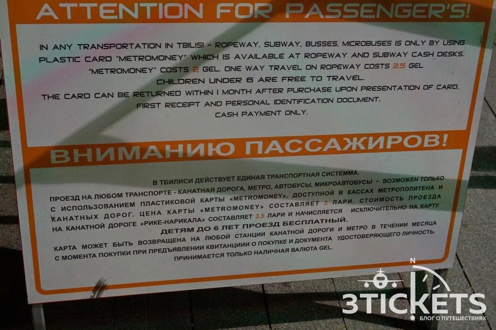 Фуникулеры в Тбилиси: стоимость проезда