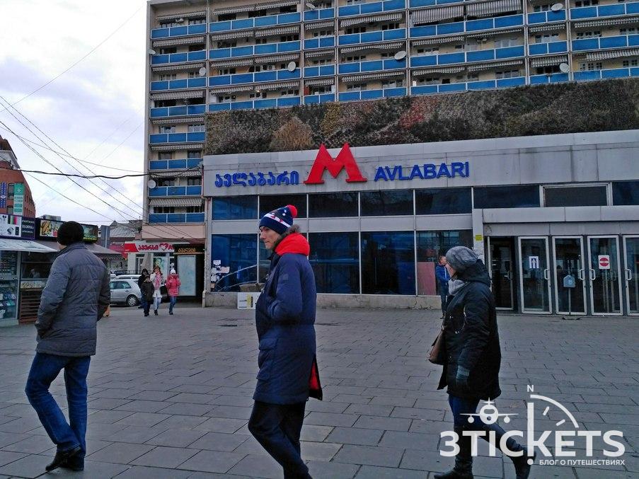 Метро в Тбилиси: станция Авлабари