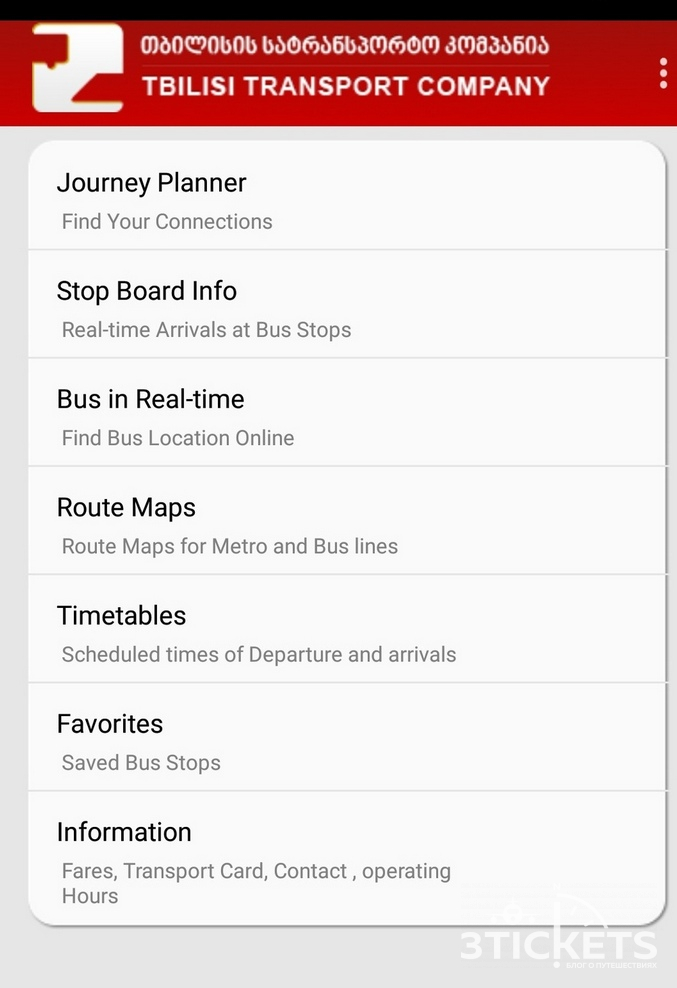Мобильное приложение Tbilisi Public Transport