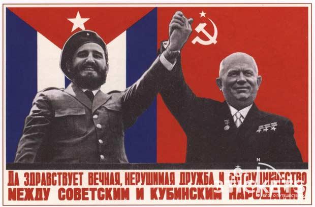 Дружа СССР и Кубы